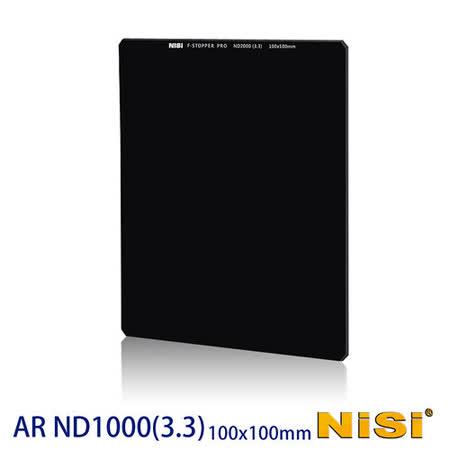 NiSi 耐司 AR ND2000(3.3)方形減光鏡 -減11格 100x100mm
