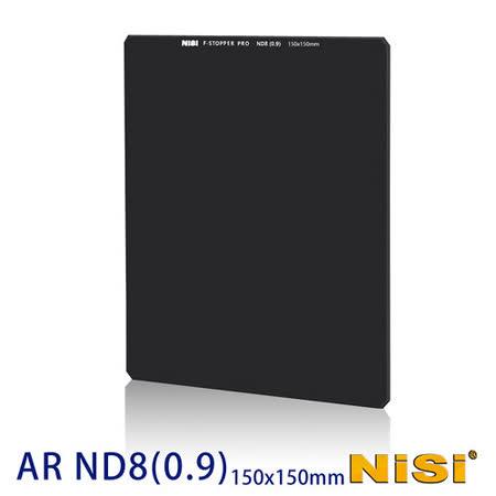 NiSi 耐司 AR ND8(0.9) 方形減光鏡 -減3格 150x150mm