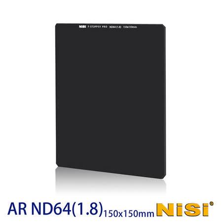 NiSi 耐司 AR ND64(1.8) 方形減光鏡 -減6格 150x150mm
