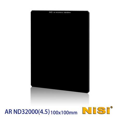 NiSi 耐司 AR ND32000(4.5) 方形減光鏡 -減15格 X-Stop 100x100mm