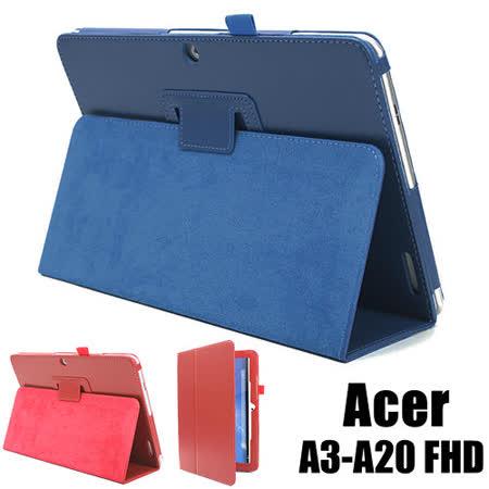 Acer 宏碁 Iconia Tab 10 A3-A20 / A3-A20FHD 可斜立專用平板電腦皮套 保護套