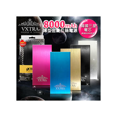 VXTRA 薄型金屬拉絲 8000mah 大容量智慧行動電源