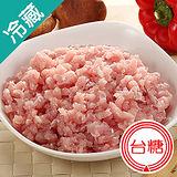 ★買二送一★台糖絞肉(豬肉)(250g+-5%/盒)