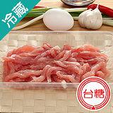 ★買二送一★台糖豬肉絲(250g+-5%/盒)