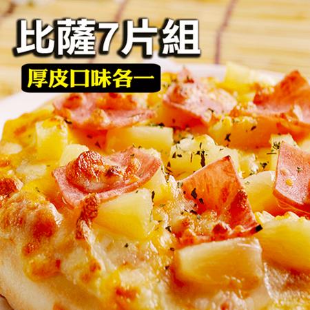 【瑪莉屋口袋比薩-精緻系列】厚皮披薩7片組(7種口味各1)
