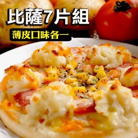 【瑪莉屋口袋比薩-精緻系列】薄皮披薩7片組(7種口味各1)