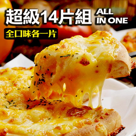 【瑪莉屋口袋比薩-精緻系列】ALL IN ONE 披薩14件組(全口味各一片)