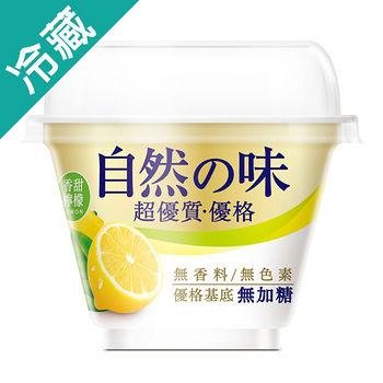 超優質無加糖優格附檸檬醬150g*2