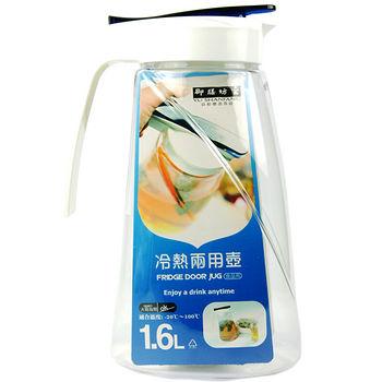 冷熱兩用壺(1.6L)
