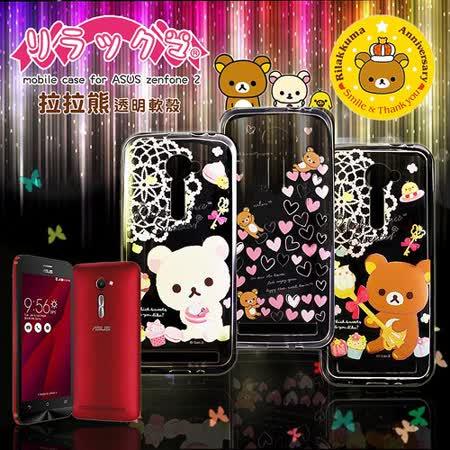 Rilakkuma/拉拉熊/懶懶熊 ASUS ZenFone 2 ZE500CL 5.0吋 透明軟式保護套 手機殼 (甜蜜款)