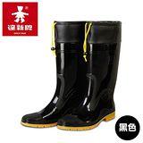 達新牌 豪帥專業型雨鞋/雨靴 加束口型