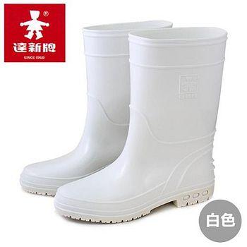 達新牌 麗仕防滑淑女雨鞋/中筒雨靴 純白