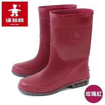 達新牌 麗仕防滑淑女雨鞋/中筒雨靴 玫瑰紅
