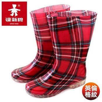 達新牌 新彩時尚雨鞋/中筒雨靴 英倫格紋
