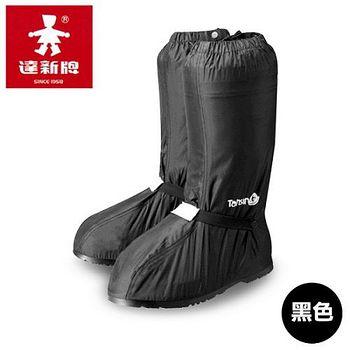 達新牌 厚底型防雨鞋套 .