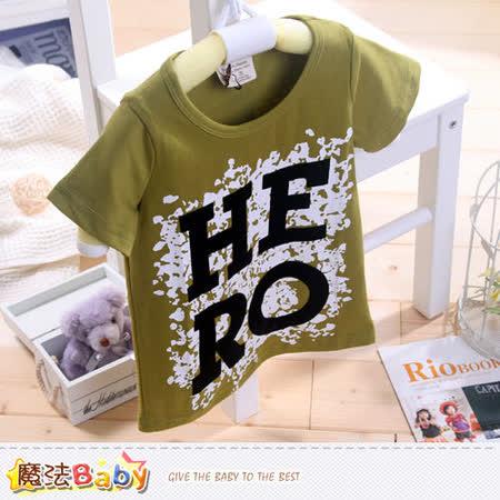 魔法Baby~兒童短袖舒適T恤 k39481