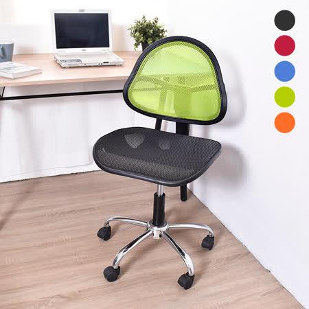 【凱堡】小道尼鐵腳二代全網透氣電腦椅/辦公椅(5色)