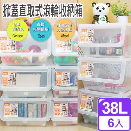 【百貨通】直取式收納箱(大)-38L 6入組