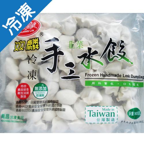 雙麟 韭菜水餃900g包