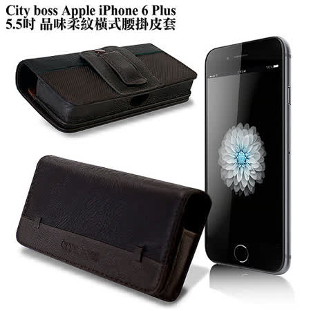 CB Apple iPhone 6 Plus 5.5吋 品味柔紋橫式腰掛皮套