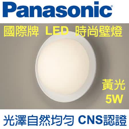 Panasonic 國際牌 LED 圓形壁燈5W (白框) 110V 黃光 HH-LW6020309