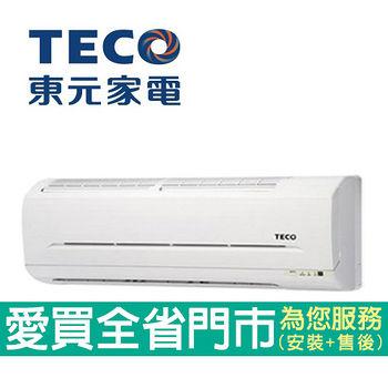 TECO東元 一對一定頻分離式冷氣15-17坪MA75F1/MS75F1 含運送到府+基本安裝