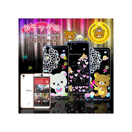 Rilakkuma/拉拉熊/懶懶熊 HTC Desire EYE M910X 透明軟式保護套 手機殼 (甜蜜款)