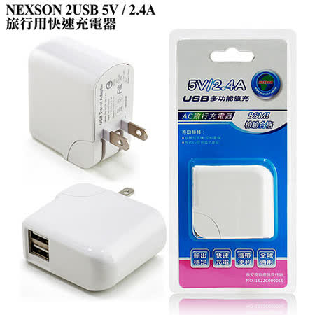 NEXSON 2.4A 雙USB輸出 旅行用快速充電器 / USB 旅充