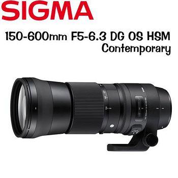 SIGMA 150-600mm F5-6.3 DG OS HSM Contemporary系列 (公司貨)