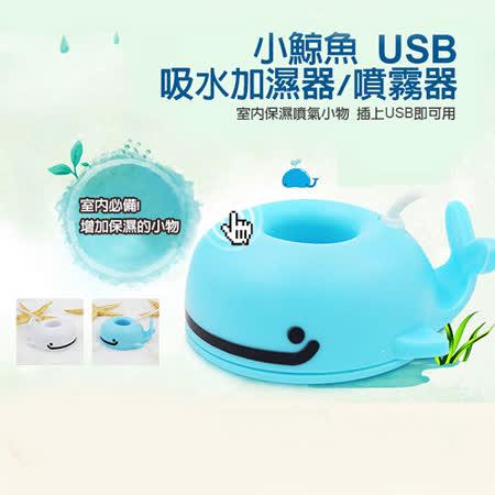 小鯨魚USB吸水噴霧加濕器 觸摸感應啟動