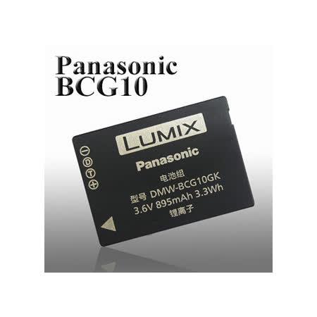 國際牌 Panasonic DMW-BCG10 / BCG10E 專用相機原廠電池 (全新密封包裝)
