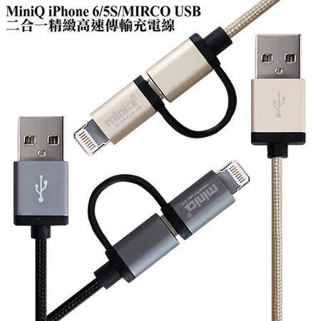 MiniQ iPhone 6/5S / MIRCO USB 二合一精緻高速傳輸充電線