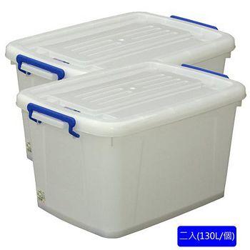 收納樂 多用途超大容量130L滑輪整理箱 (二入)