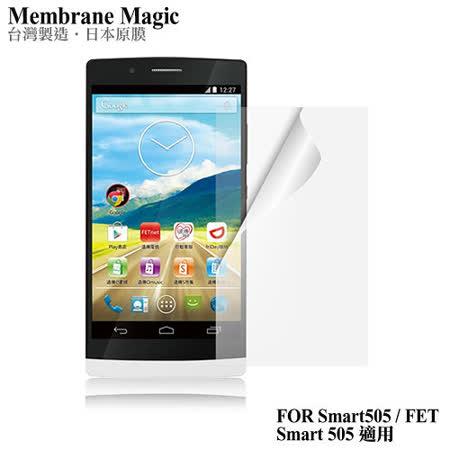 魔力 遠傳FarEastone Smart 505 5.5吋 高透光抗刮螢幕保護貼
