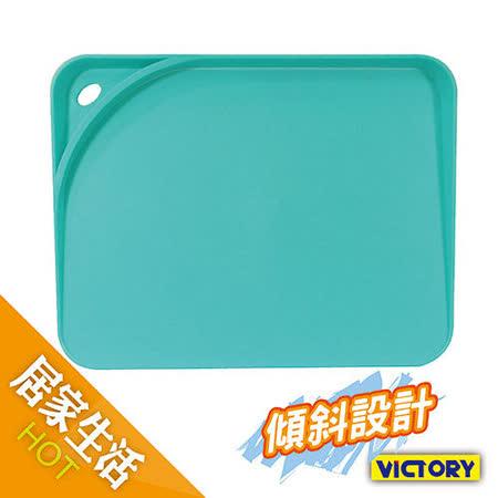 【VICTORY】集汁雙面切菜砧板