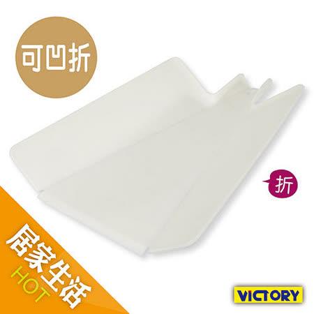 【VICTORY】凹折切菜砧板