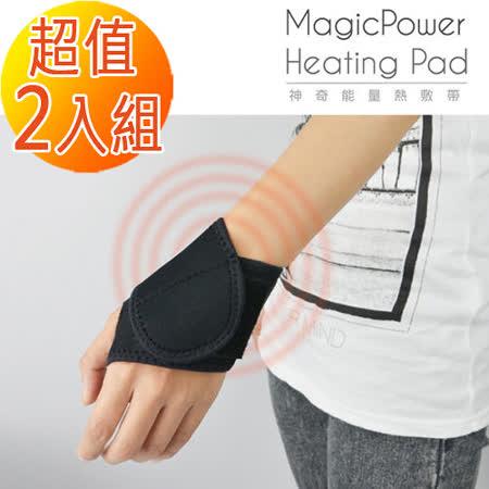 【MagicPower】神奇能量熱敷帶(手腕專用)--2入組 贈冰涼巾(簡易包)