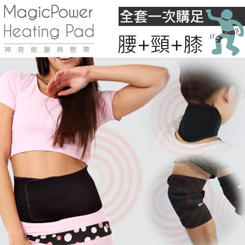 【MagicP大 遠 百 餐廳ower】神奇能量熱敷帶(頸+膝+腰部)超值包