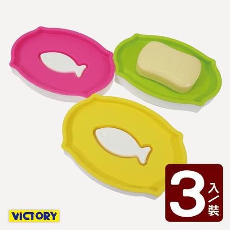 【VICTORY】抗菌魚兒肥皂盒(3入組)