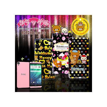 SAN-X授權正版 HTC Desire 820 D820u Rilakkuma/拉拉熊/懶懶熊 透明軟式保護套 手機殼(友誼款)