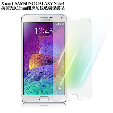 X_mart Samsung GALAXY Note 4 抗藍光0.33mm耐磨防紋玻璃保護貼