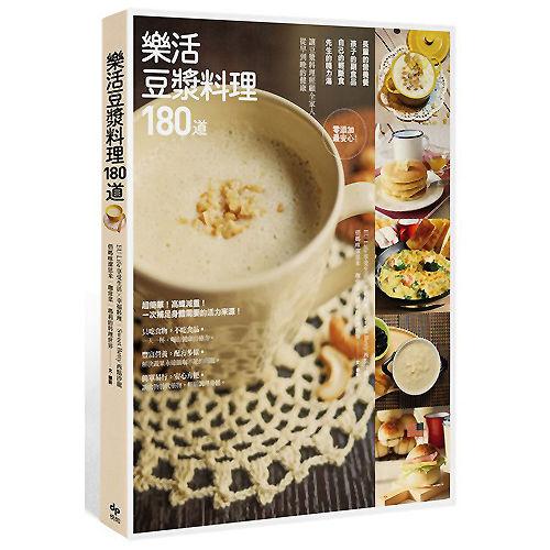 樂活豆漿料理180道:零添加最安心!長輩的營養餐、孩子的副食品