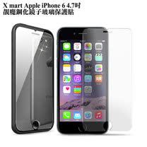 X_mart Apple iPhone 6 4.7吋 靚魔鋼化鏡子玻璃保護貼
