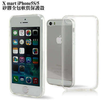 X_mart iPhone 5S / iPhone 5 矽膠全包軟質保護殼