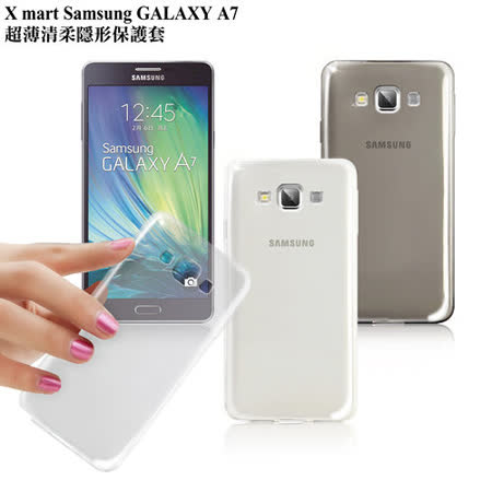 X_mart Samsung GALAXY A7 薄型清柔隱形保護套