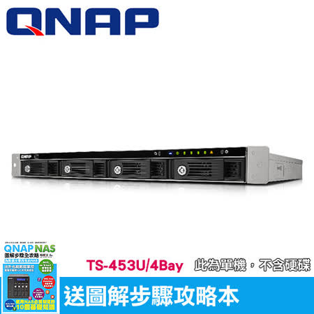QNAP威聯通 TS-453U Turbo NAS 網路儲存伺服器