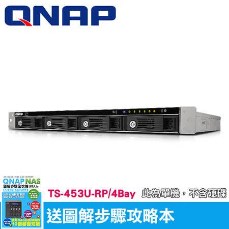QNAP威聯通 TS-453U-RP Turbo NAS 網路儲存伺服器