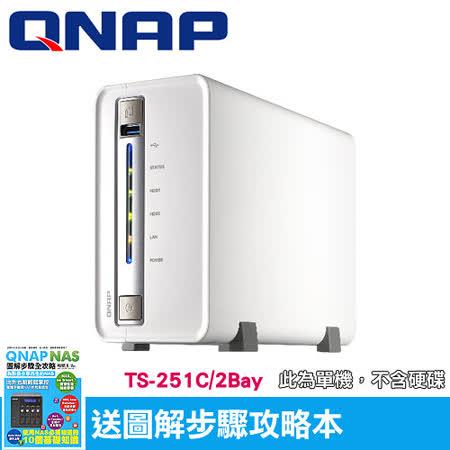 QNAP威聯通 TS-251C Turbo NAS 網路儲存伺服器