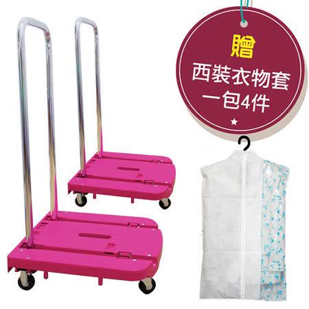 輕巧折疊小推車(HS-550)x2入裝+贈西裝衣物套1包(4件)