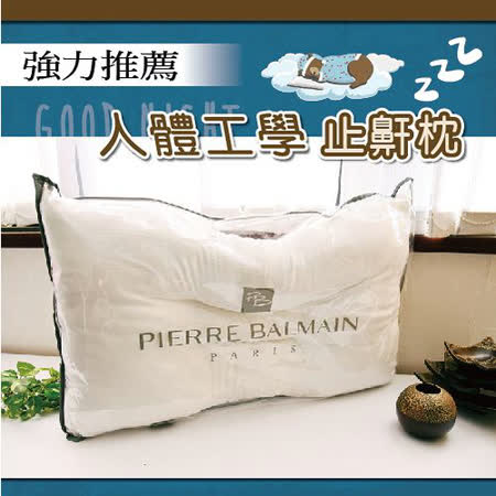 【PIERRE BALMAIN】人體工學止鼾枕(2入)